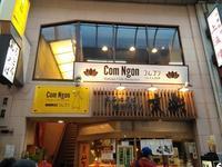 奈良でクーポン使って、ベトナム料理😅 - Emptynest