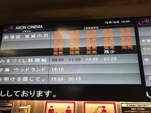 見ましたよ 映画「鬼滅の刃」 - rino-diary テレビディレクター 岡田倫太郎です。