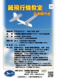 【中止】令和2年度紙飛行機教室 - 公益財団法人川越市施設管理公社blog
