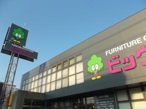 ビッグウッド鳴門店、新しい商品が入っています、眺めていても楽しい家具たち~ - 55webヨネヅレコード②
