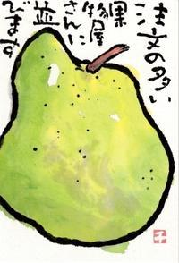 ラ・フランス・注文の多い果物屋 - 北川ふぅふぅの「赤鬼と青鬼のダンゴ」~絵てがみのある暮らし~
