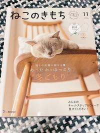 雑誌「ねこのきもち」の付録がすごい - ハッピーショコラ ぷらす にゃんこ
