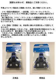 シマノから重量なお知らせがありました。それも踏まえ当店の対応について - 自転車屋 サイクルプラス note