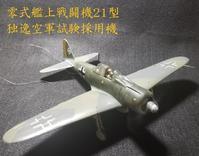 """鉤十字の""""ZERO""""零戦21型 - 回れプロペラ!  Rotate Propeller!"""