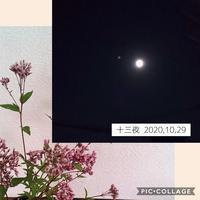 十三夜 - Good Time