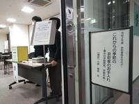 京町家再生セミナー - アラキ工務店│京町屋(町家)とまちづくり