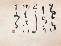 寒い、小雨「与」 - 筆文字・商業書道・今日の一文字・書画作品<札幌描き屋工山>