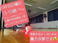 11月1日日曜日ハロウィ... - 広島社交ダンス 社交ダンス教室ダンススタジオBHM教室 ダンスホールBHM 始めたい方 未経験初心者歓迎♪