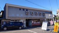 弘南鉄道-りんごの里を行く - 滋賀県議会議員 近江の人 木沢まさと  のブログ