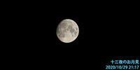 十三夜のお月見 - きままにマンガみち