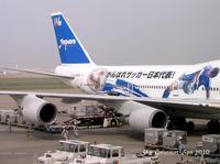 ◆ もう会えない飛行機たち、その21「JAL日本代表サポーターズ号」(2002年4月) - 空とグルメと温泉と