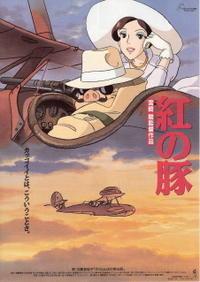 『紅の豚』(1992) - 【徒然なるままに・・・】