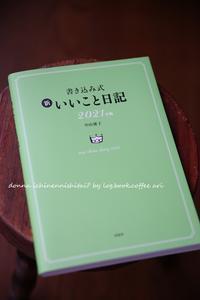 来年の手帳 - Log.Book.Coffee