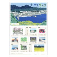 「小田原めぐり」フレーム切手販売のお知らせ - たなかきょおこ-旅する絵描きの絵日記/Kyoko Tanaka Illustrated Diary