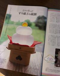 「月刊大和路ならら」11月号に掲載されました - 珈琲「さんぽ」