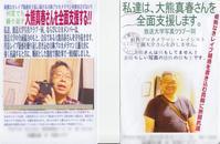 【証拠隠滅】嘘つき野郎による証拠隠滅を厳しく追及する - kudocf4rの鉄道写真とカメラの部屋2nd