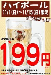 11月1日より販売!! - 埼玉スポーツセンター 天然温泉