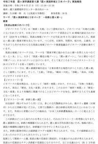 【令和2年度霞ヶ浦学講座第6講「霞ヶ浦湖岸域とジオパーク」を開催しました。】 - ぴゅあちゃんの部屋
