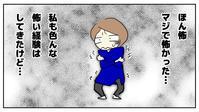 ほん怖観た‼︎ - 島美砂☆rocco生活