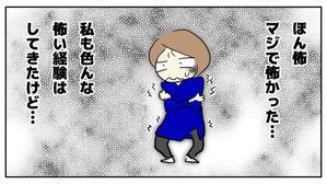 島美砂☆rocco生活