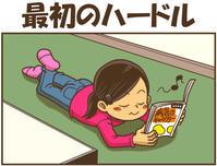 最初のハードル - 戯画漫録