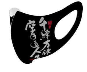 オリジナルマスク - 日本空手道松濤館流 秀修館倉敷