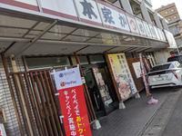 「本家かつめし亭」@加古川市 - しっぽばぁばの日常