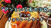 朗読「赤毛のアン/アンという名の少女」勝手に番宣 - 小出朋加(こいでともか)の朗読ブログ