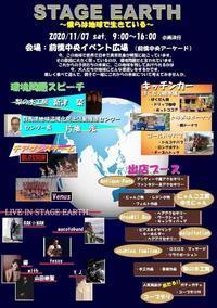 【イベント出店】明日7日は前橋、8日は伊勢崎に出店します! - キッチンカー蔵っCars'
