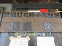 【あのビブグルマン掲載店が閉店?!】味噌らーめん(蟹味)@麺屋裕 - 黒帽子日記2