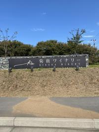 美しい里山の風景と栗林に囲まれたワイナリー「菊鹿ワイナリー」☆熊本市山鹿 - くちびるにトウガラシ