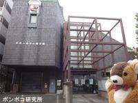 文京ふるさと歴史館 - ポンポコ研究所