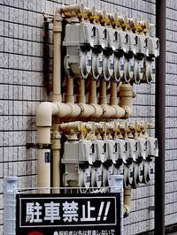 ガスメーター - 四十八茶百鼠(2)