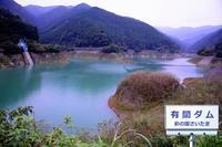 再訪 有間ダム - WEEKEND REAL LIFE-STYLE