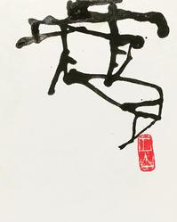 陽射しいっぱいの月曜「霜」 - 筆文字・商業書道・今日の一文字・書画作品<札幌描き屋工山>