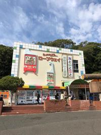 須磨浦公園 - ヒビノメモ