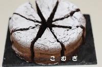 ガトーショコラ - パン・お菓子教室 「こ む ぎ」