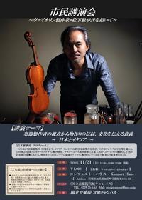 松下敏幸さんを招いての公開講座のお知らせ - 国立音楽院宮城キャンパスヴァイオリン製作科・弦楽器工房のブログ