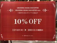 明日から1階POP UPがスタート!! - GRANDMA MAMA DAUGHTER OFFICIAL BLOG