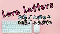 水城ゆう/1人ラジオドラマ「Love Letters」 - 小出朋加(こいでともか)の朗読ブログ