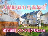 令和2年標茶・弟子屈秋取材 ペンションBiraoに宿泊 2020.11.03 - ナオキブログ【公式】
