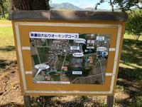 美濃田大仏ウォーキングコース - ぐずぐず、ゆるゆる。