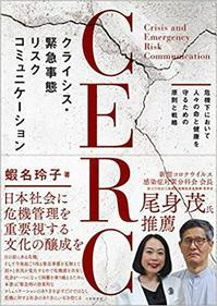 本の紹介Crisis Emergency Risk Communication(CERC) - 内科医のジレンマ