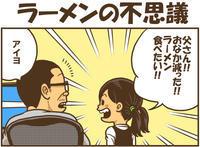 ラーメンの不思議 - 戯画漫録
