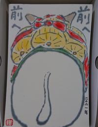 牛の後ろ姿「前へ前へ」 - ムッチャンの絵手紙日記