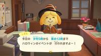 【Switch】「あつ森」どうぶつの森でHappy Halloween!!ハロウィンイベントを堪能する! - ゲームに漫画、時々看護師