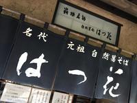 はつ花本店@箱根湯本 - 食いたいときに、食いたいもんを、食いたいだけ!