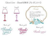 刺繍データプレゼントの準備♪ - Atelier Chou