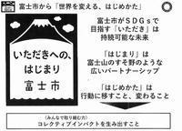 R2.10.31 SDGsシンポジウム~富士市から「世界を変える、はじめかた」~に参加しました。 - 風 鳴 記