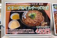365杯目:富士そば道玄坂店でオリーブオイルチーズそば - 富士そば原理主義